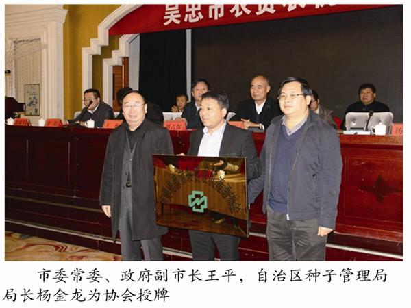 委 政府副市长王平,自治区种子管理局局长杨金龙为协会授牌