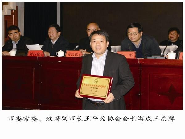 委 政府副市长王平为协会会长游成玉授牌