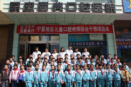 儿童口腔科-吴忠西典口腔医院|吴忠最专业的牙科医院